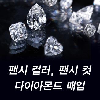 팬시 다이아몬드 매입