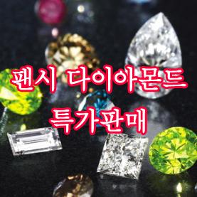 팬시 다이아몬드 특가 판매
